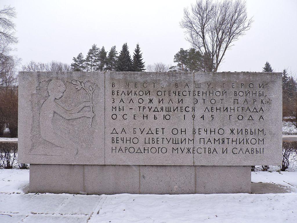 Стела в память о закладке парка. Фото: Monoklon (Wikimedia Commons)