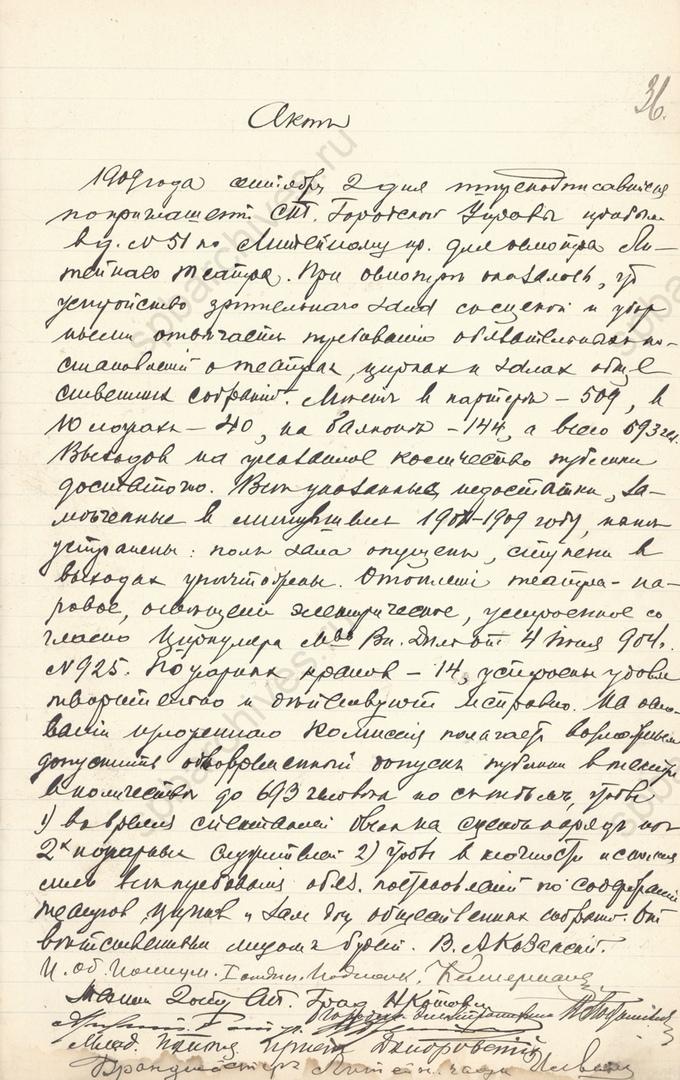 """Документ (Акт). Источник: """"Архивы Санкт-Петербурга"""""""