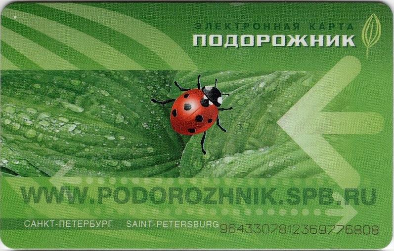 Оплата в общественном транспорте Петербурга. Фото: Florstein (WikiPhotoSpace)