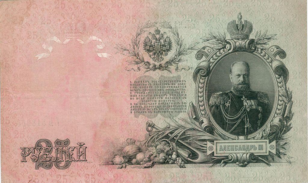 Банкнота достоинством 25 рублей образца 1909 года. Россия. Оборотная сторона. Изображён царь Александр Третий. (Wikimedia Commons)