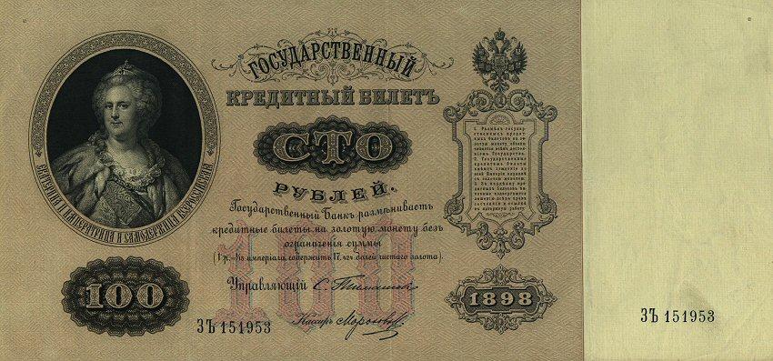 100 рублей 1898 года. Аверс. Госбанк Российской империи, 1898 год выпуска (Wikimedia Commons)