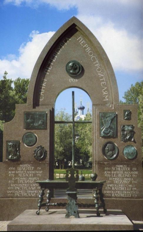 Памятник Первостроителям Санкт-Петербурга, 1995 г. Фото: pastvu.com