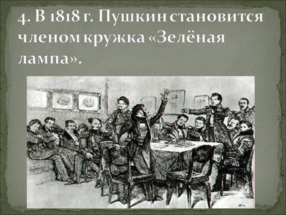 """В 1818 г. Пушкин становится членом кружка """"Зелёная лампа"""""""