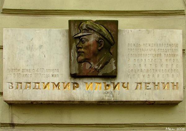 Мемориальная доска. Дом Эрлиха, 2008 г. Фото: citywalls.ru