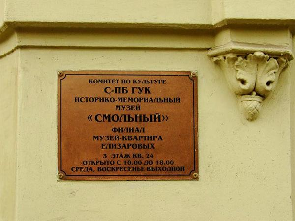 Музей-квартира Елизаровых. Фото: Mau, 2008 г. (citywalls.ru)