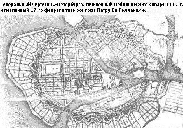 Карта 1717 года, и это только проект застройки Петербурга, заказанный но не запущенный