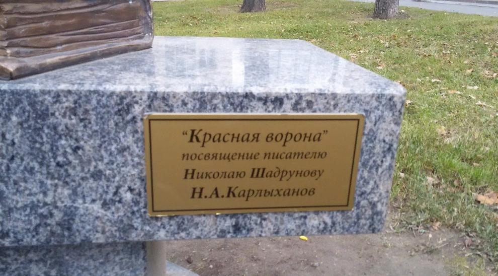 """""""Красная ворона"""" (табличка), октябрь 2016 г. Фото: Nejdanka   (tripadvisor.ru)"""