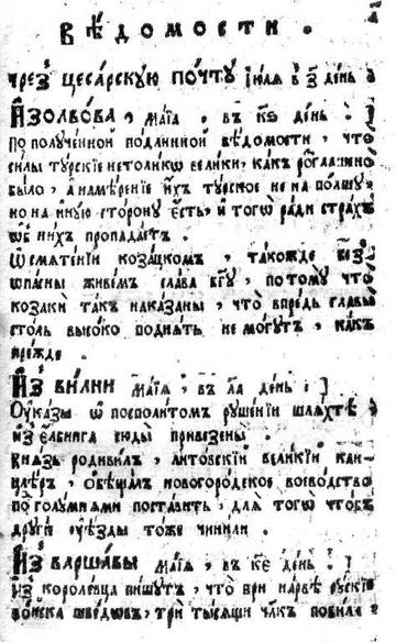В?ДОМОСТИ, первая российская печатная газета, 1703-1727 гг.
