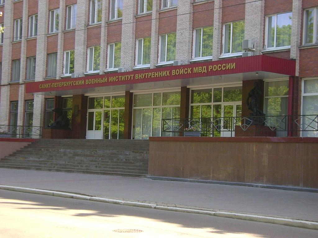 Санкт-Петербургский военный институт внутренних войск МВД России. Фото: Martsabus