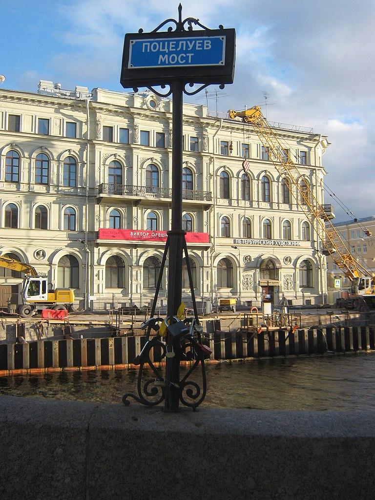 Замки любви перед Поцелуевым мостом в Петербурге. Фото: Gamliel Fishkin
