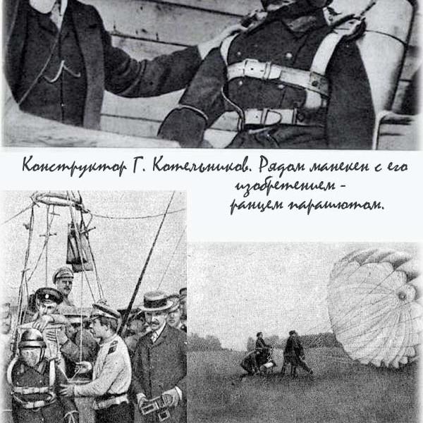 Фотографии с испытаний парашюта Котельникова. Фото: авиару.рф