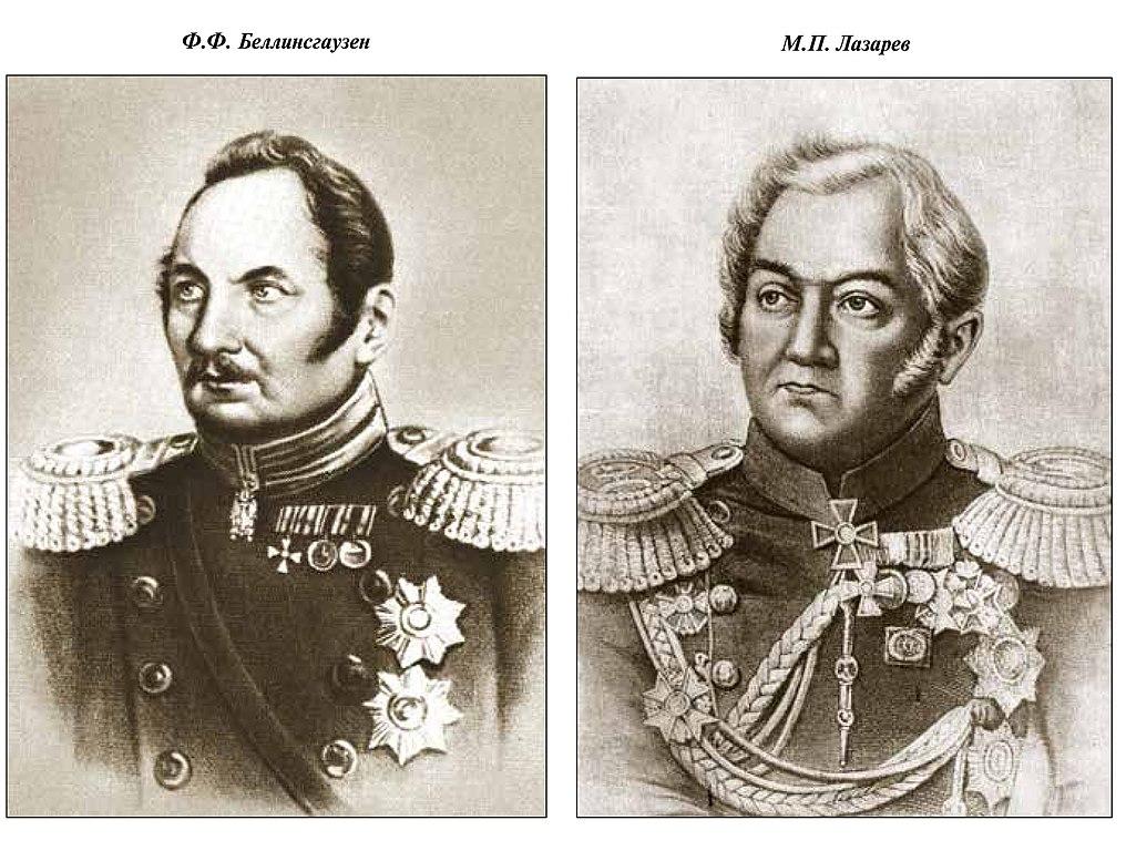 Двойной портрет начальников русской антарктической экспедиции, перед 1852 г. Автор: неизвестен (Wikimedia Commons)