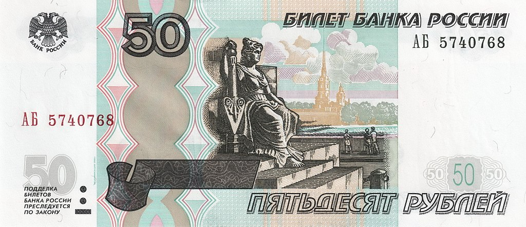 Банкнота достоинством 50 рублей образца 1997 года (лиц. ст.) модификации 2004 г. (Wikimedia Commons)