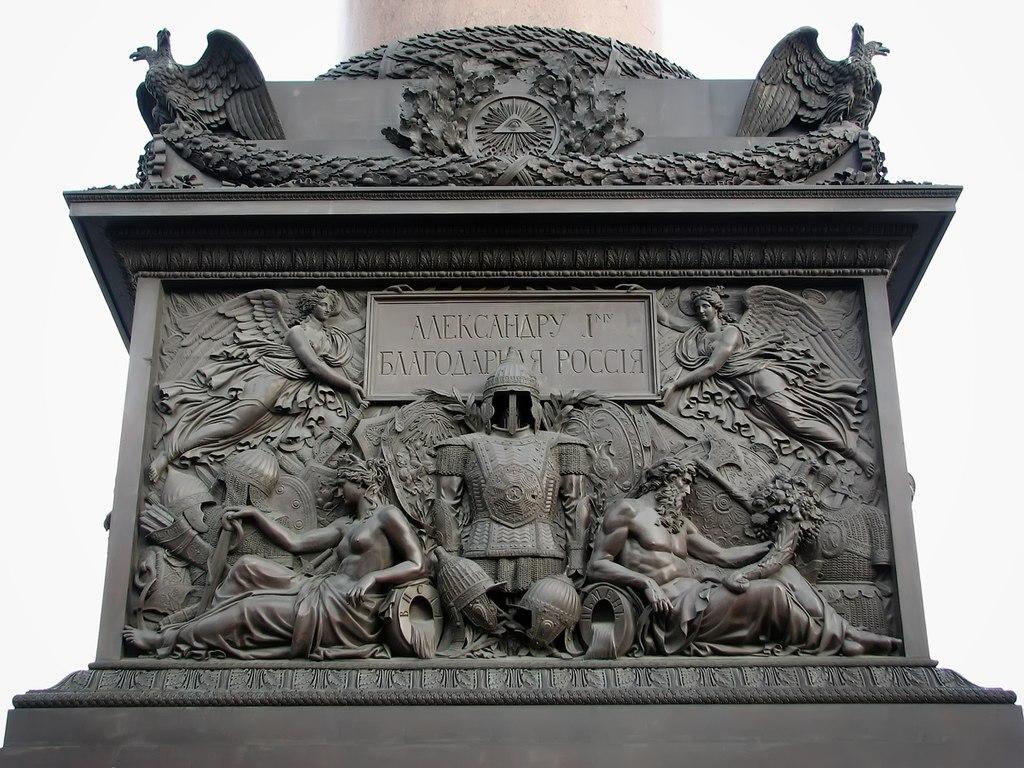 Пьедестал колонны, лицевая сторона (обращённая к Зимнему Дворцу). Фото: Steven Pavlov (Wikimedia Commons)