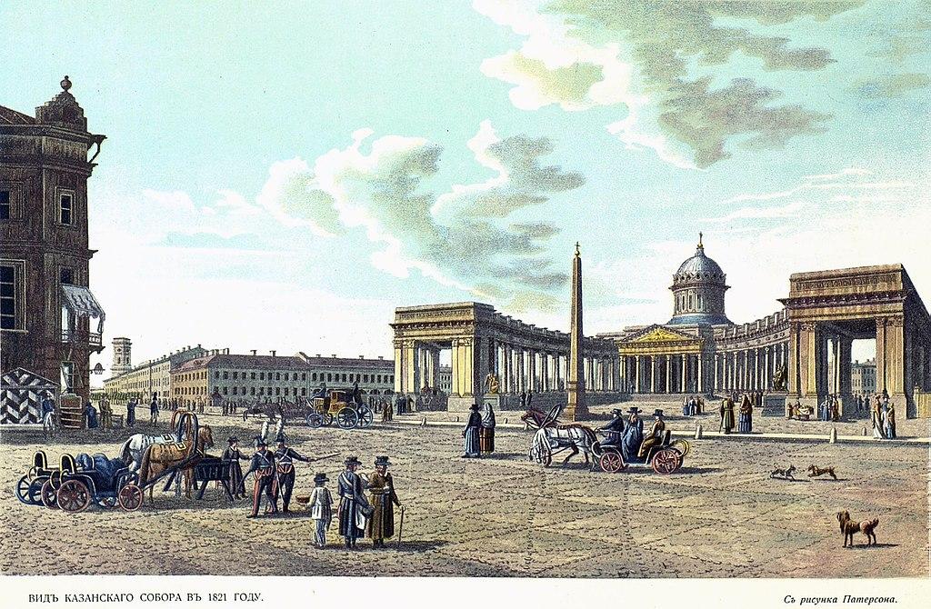 Казанский собор, 1821 год (с рисунка Патерсона около 1800 г.)