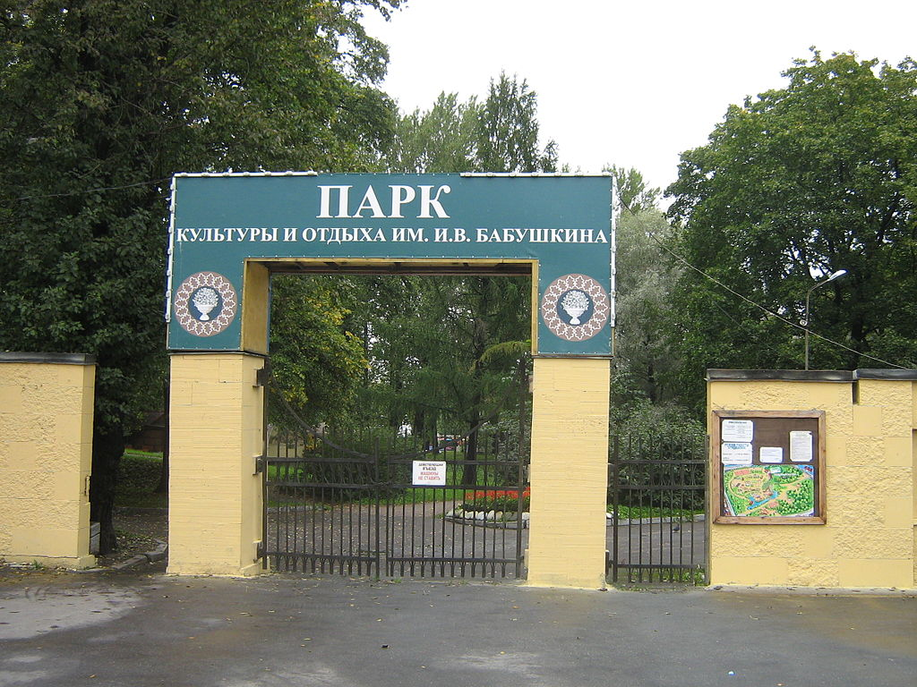 Парк имени И. В. Бабушкина. Фото: Peterburg23 (Wikimedia Commons)