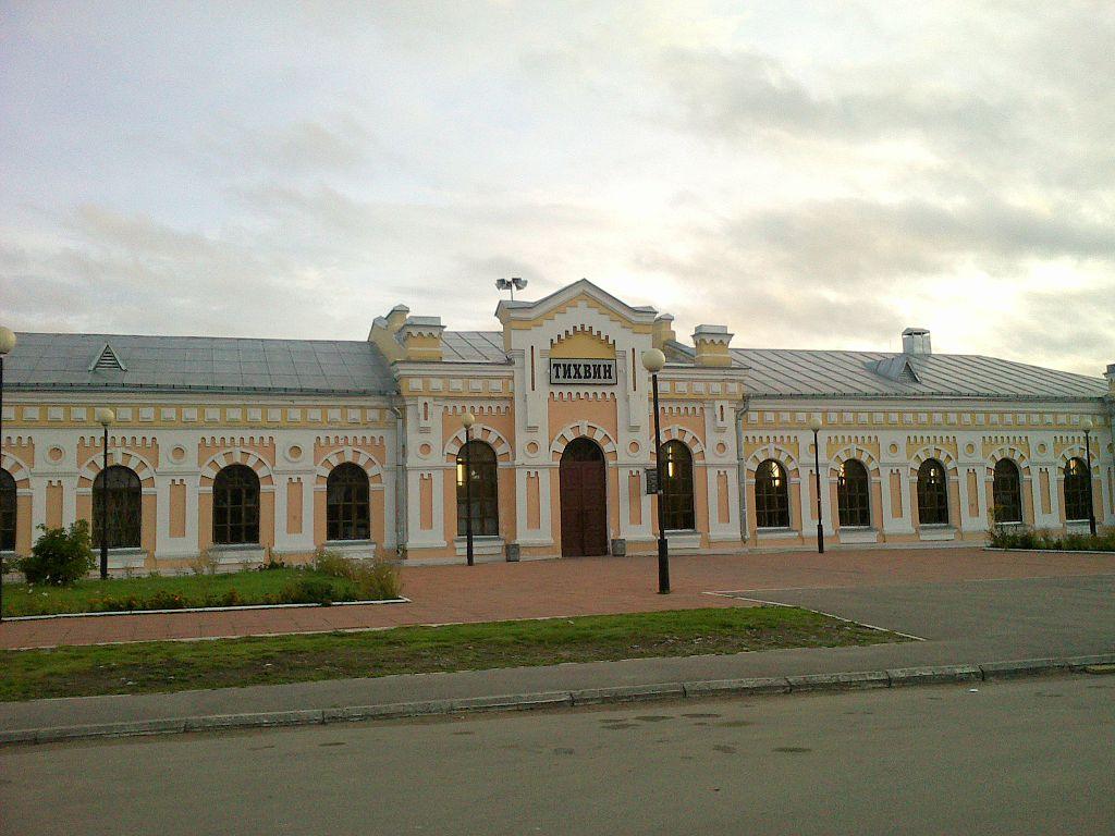 Ж/д вокзал в Тихвине. Фото: Life-art at Russian Wikipedia