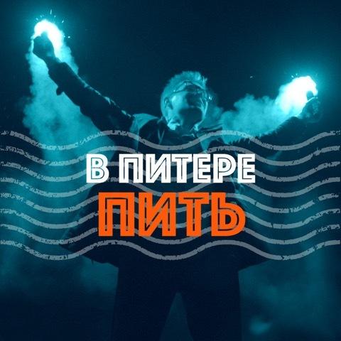 """Обложка сингла: """"В Питере пить"""". Фото: ShnurOK"""