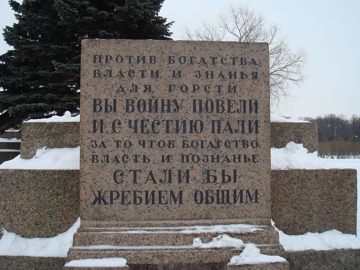 Фрагмент памятника. Надпись на мемориале (Марсово поле). Фото: Berserkerus (Wikimedia Commons)