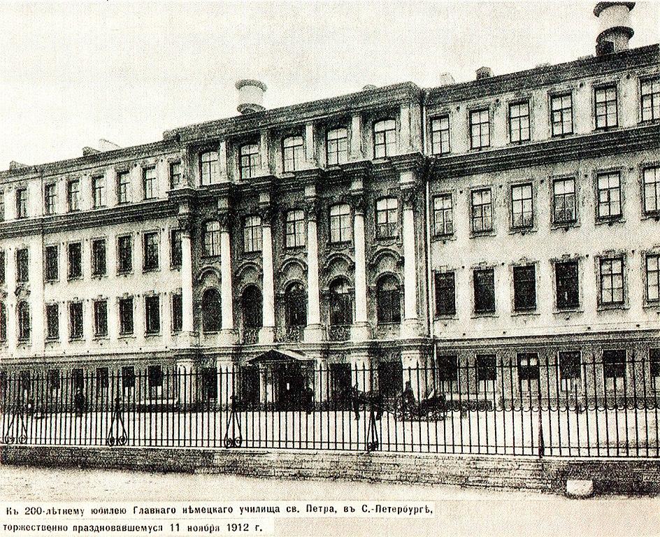 Петришуле. Автор: неизвестен (Wikimedia Commons)