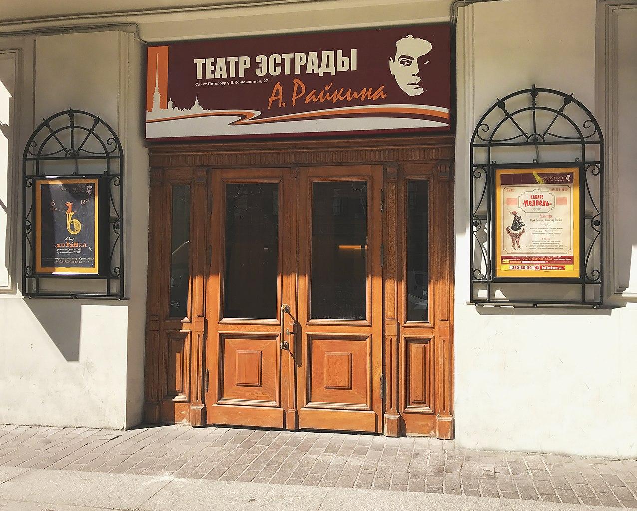 15. Театр Аркадия Райкина. Фото: Театр Эстрады (Wikimedia Commons)