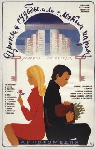 Постер фильма. Автор: Владимир Васильевич Сачков