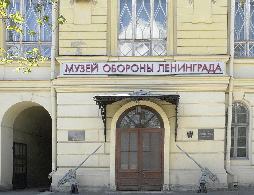 Музей обороны Ленинграда. Автор фото: George Shuklin (Wikimedia Commons)