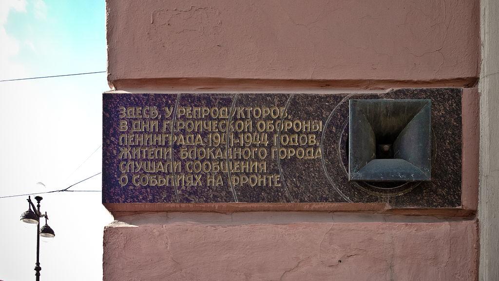 Мемориал блокадному репродуктору на углу Невского проспекта и Малой Садовой улицы. Автор фото: Florstein (Wikimedia Commons)