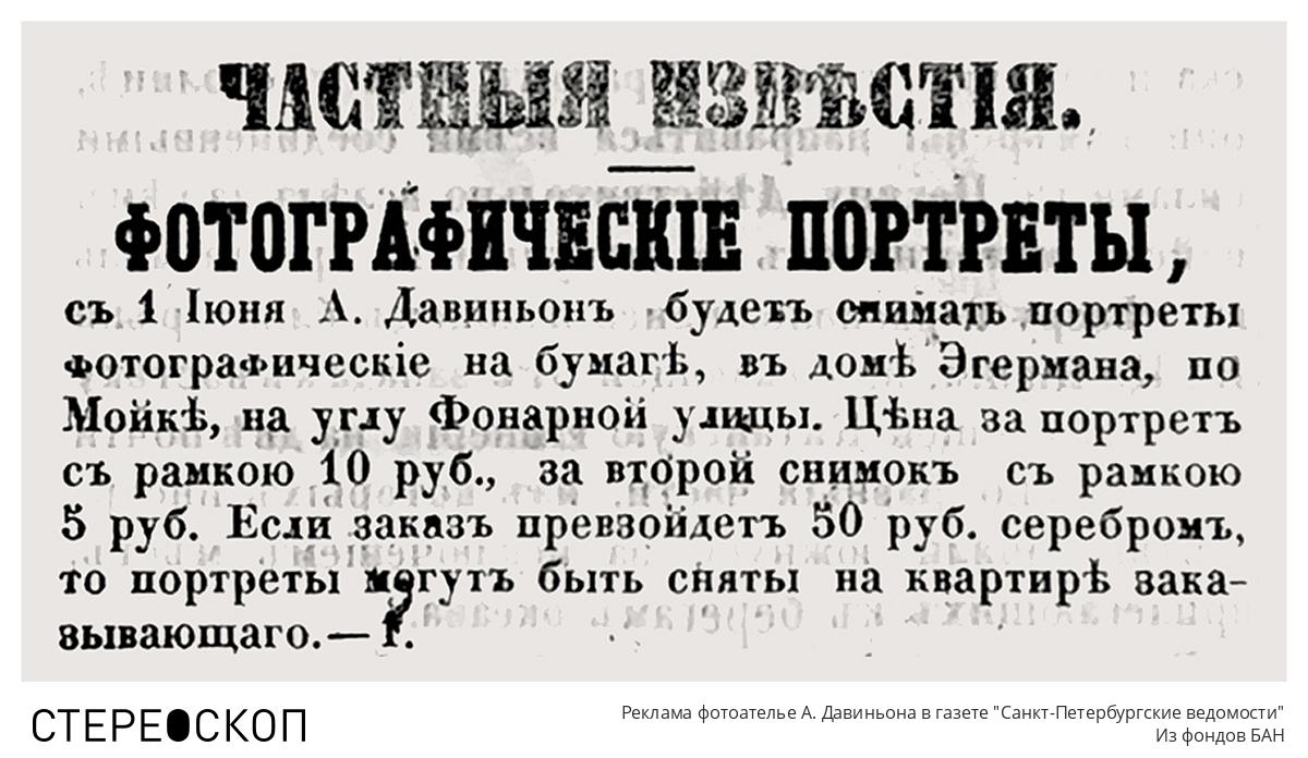 Санкт-Петербургские ведомости» № 117 от 22 мая 1853 г. Фото: stereoscop.ru