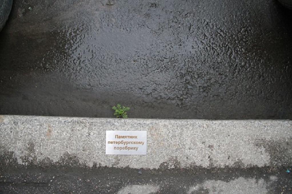 Неофициальный памятник поребрику на Фонтанке, 79 (откр. в 2016)