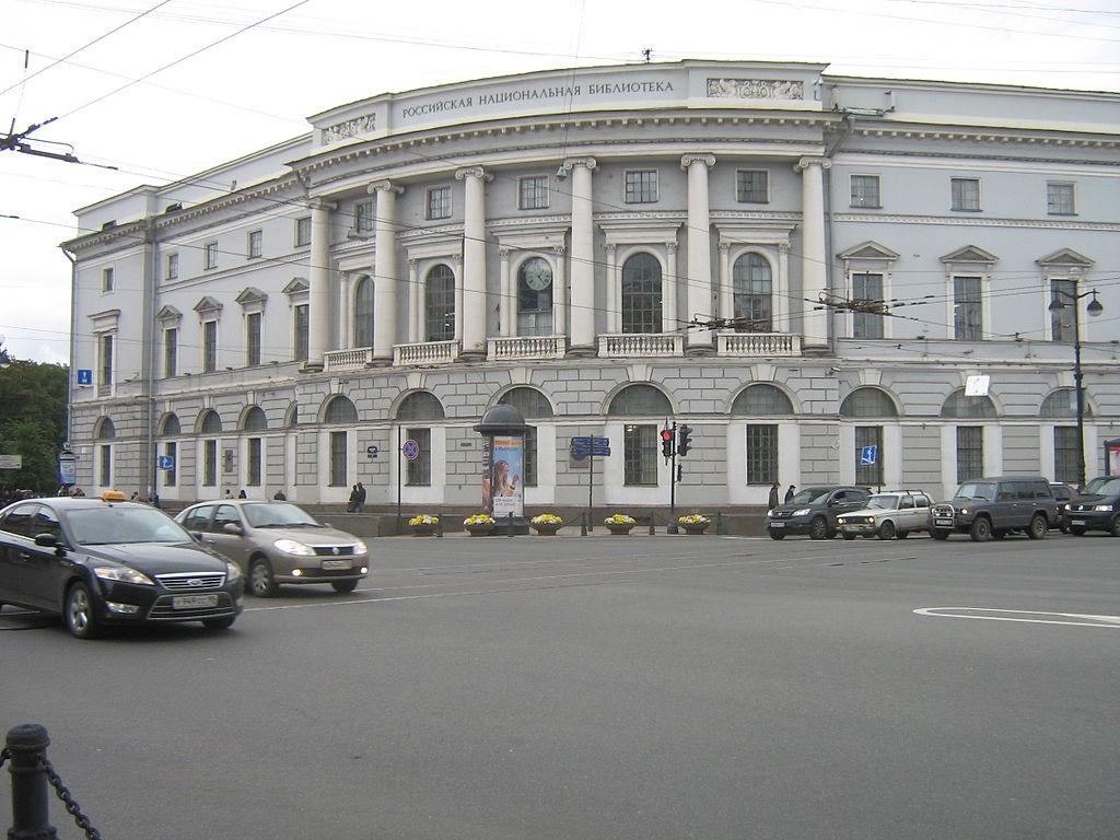 1. РНБ. Фото: Peterburg23 (Wikimedia Commons)