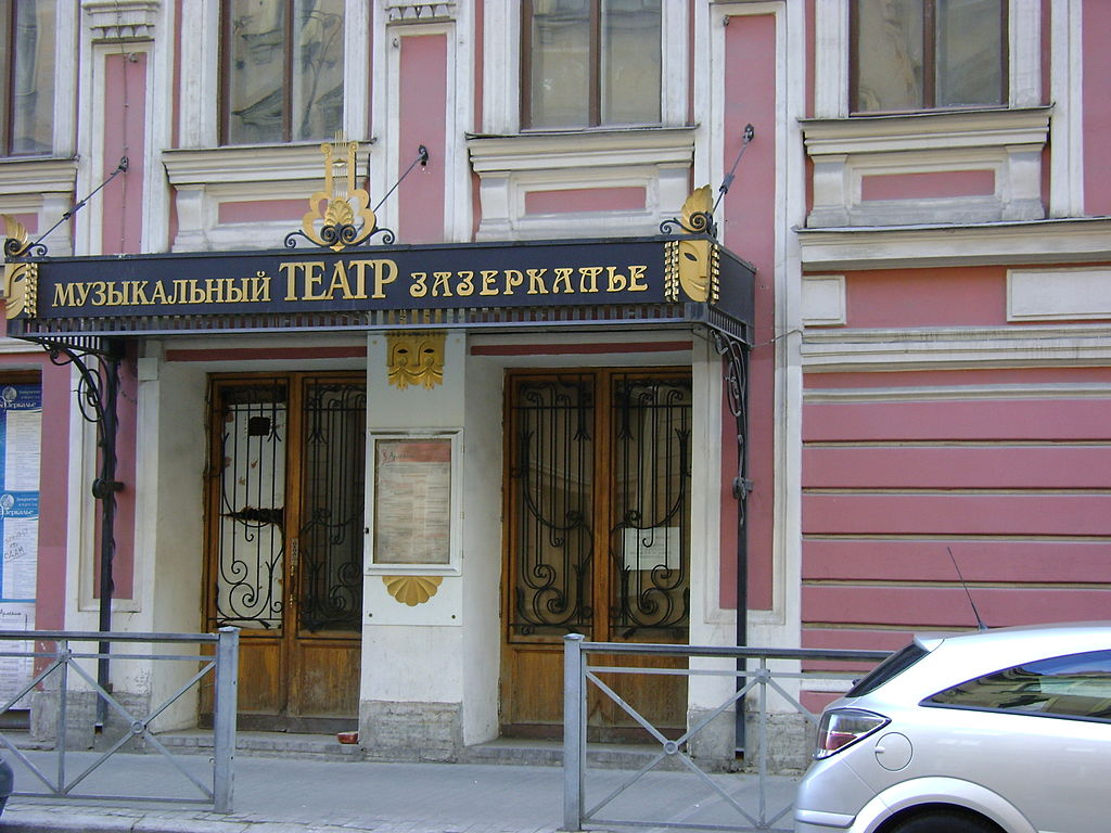 "24. Театр ""Зазеркалье"". Фото: НКТ (Wikimedia Commons)"