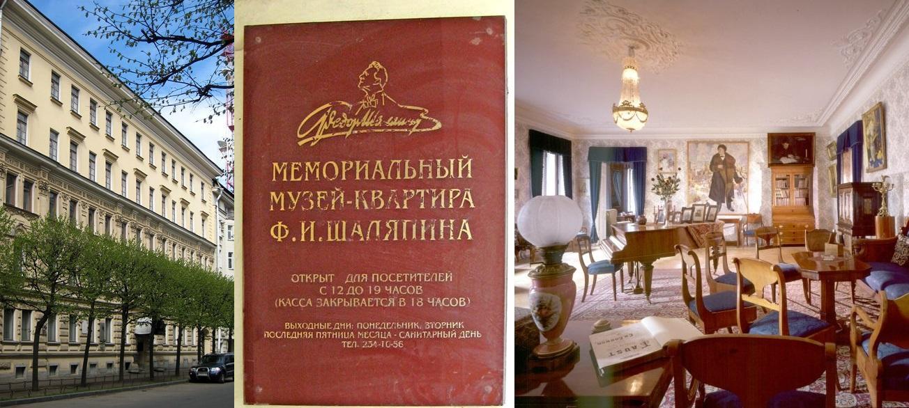Дом-музей Ф.И. Шаляпина. Фото: citywalls.ru vk.com/shaliapinflat