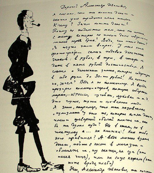Письмо Д. Хармса с автопортретом. Фото: Liluli Dumaton (Wikimedia Commons)