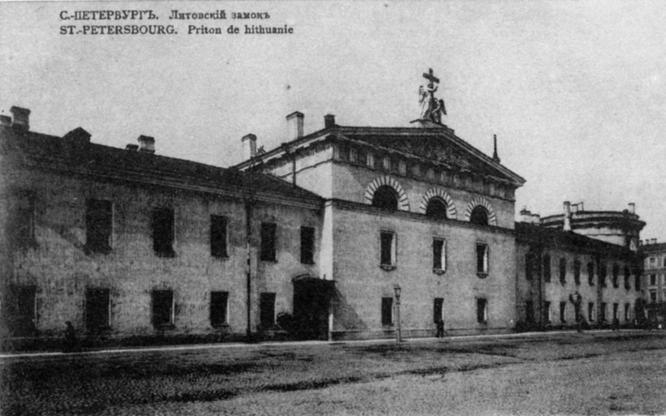 Литовский замок со стороны Офицерской улицы. Нач. XX века