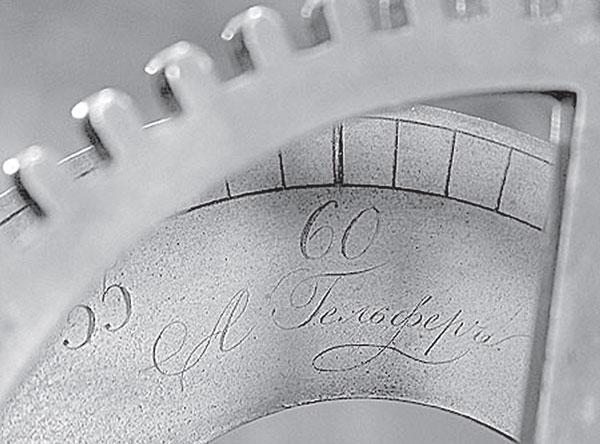Подпись часового матера А. Гельфера. Фото: history.wikireading.ru