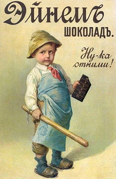 """Товарищество """"Эйнем"""". Шоколад """"А ну-ка, отними!"""" До 1917 г. Автор: Андреев, Мануил Андреевич (Wikimedia Commons)"""