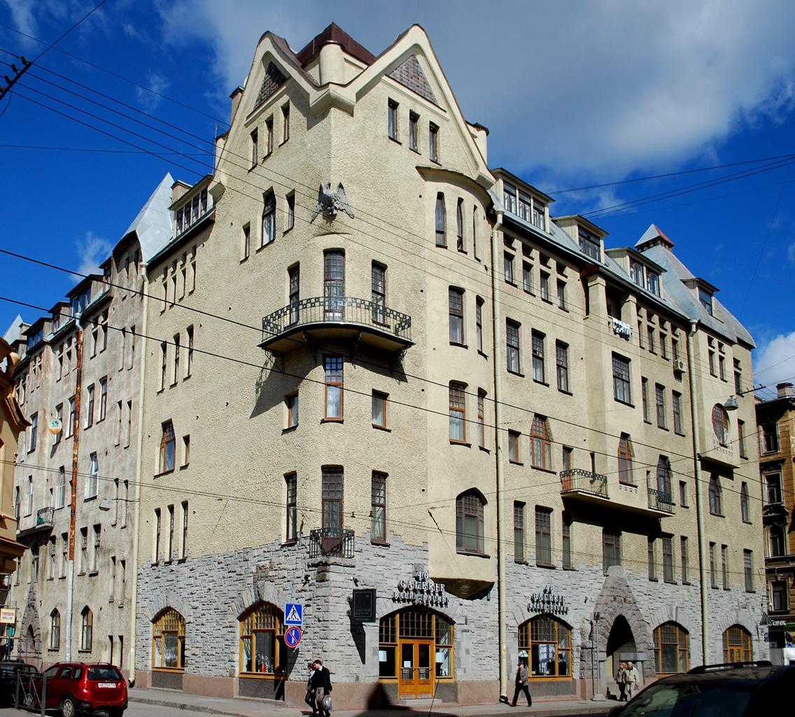 3. Доходный дом Т. Н. Путиловой. Фото: citywalls.ru