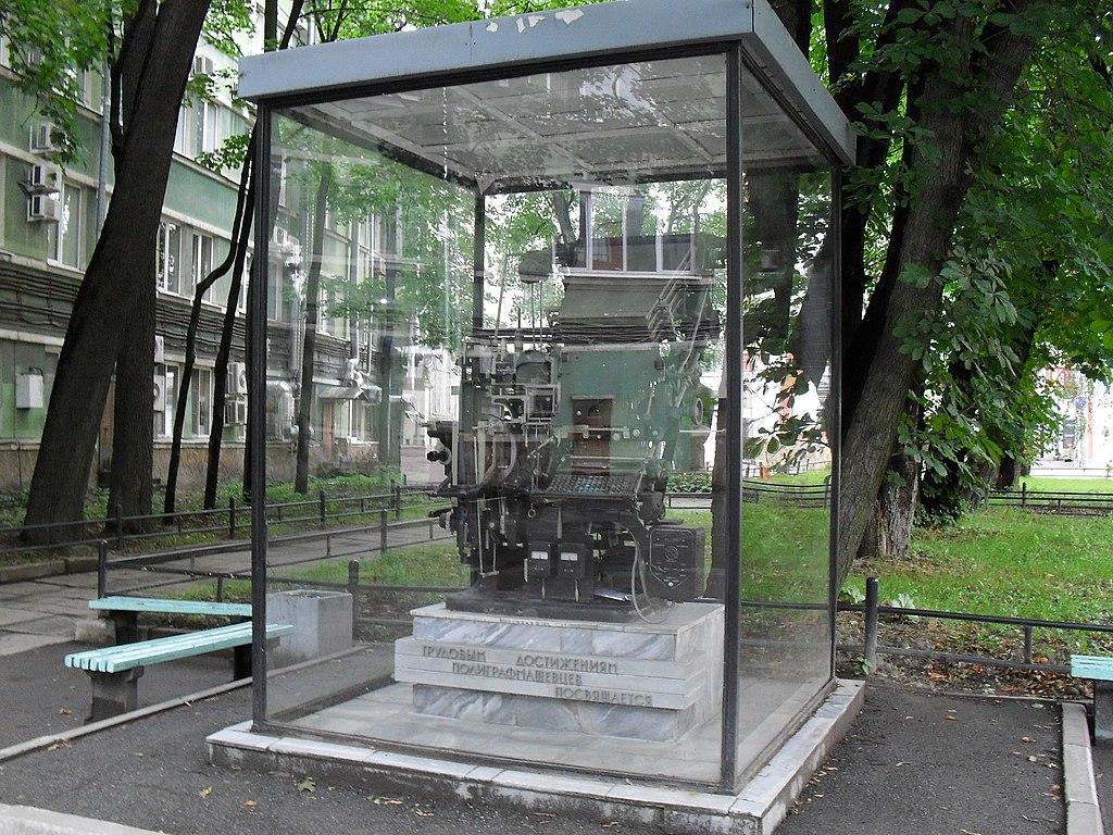 Памятник печатному станку. Фото: Ssr