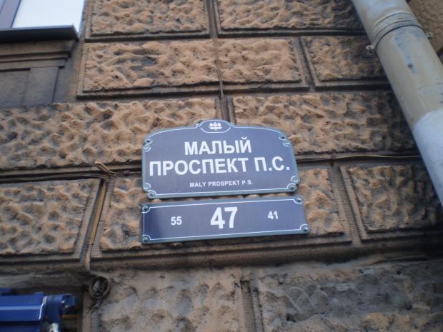 Малый пр. ПС, 47 / Ораниенбаумская ул., 17 Фото: citywalls.ru