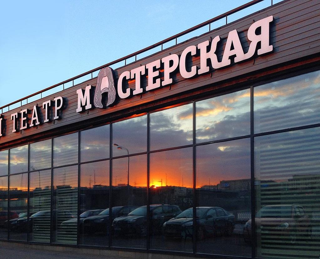 Мастерская. Фото: Sergey