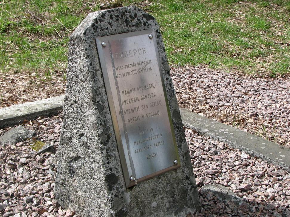 Памятный знак. Тиверская Крепость. Автор фото: Igor Luzhanov (Wikimedia Commons)