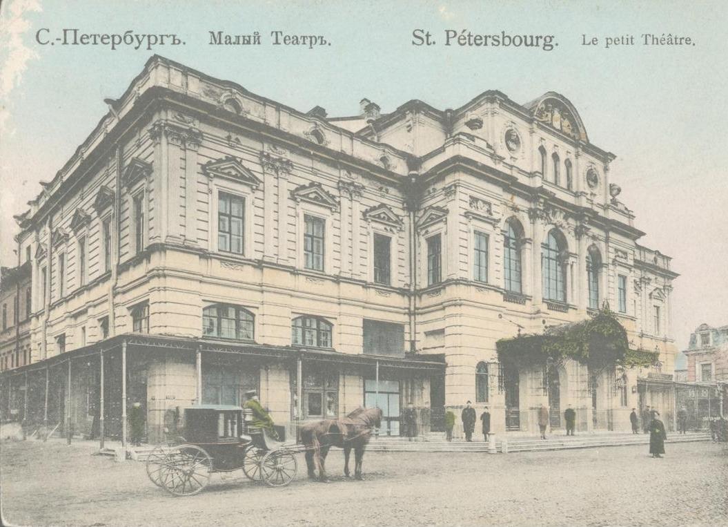 Малый театр в Санкт-Петербурге