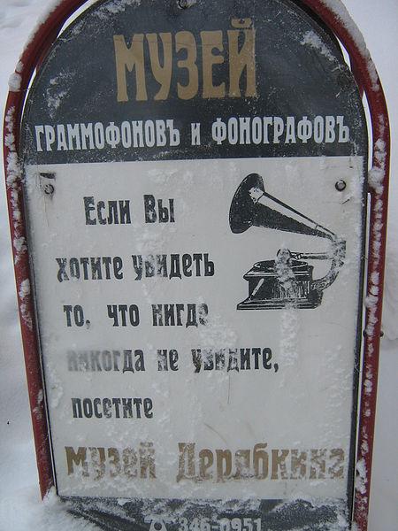 Музей граммофонов и фонографов. Автор: Peterburg23, Wikimedia Commons