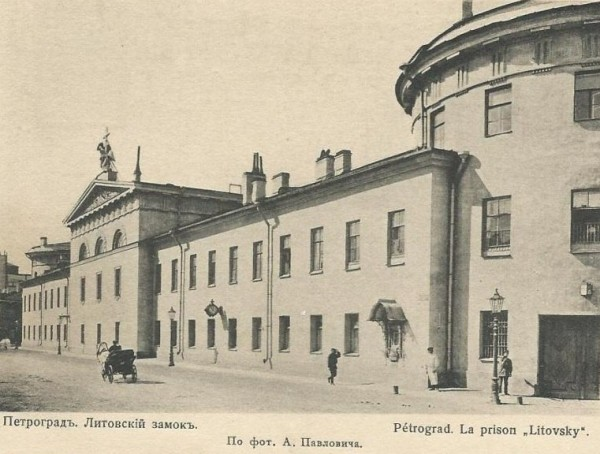 Литовский замок. Петроград. До 1917 года