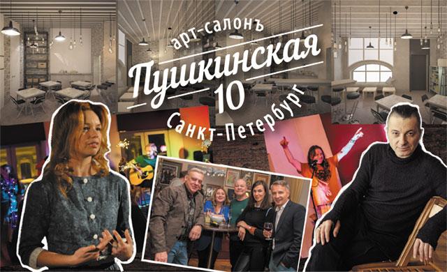 ушкинская, 10. Фото: vk.com/pushkinskaya10