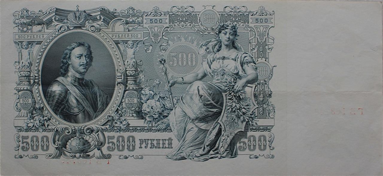 Портрет Петра I на 500 рублях, 1913 г. (Wikimedia Commons)
