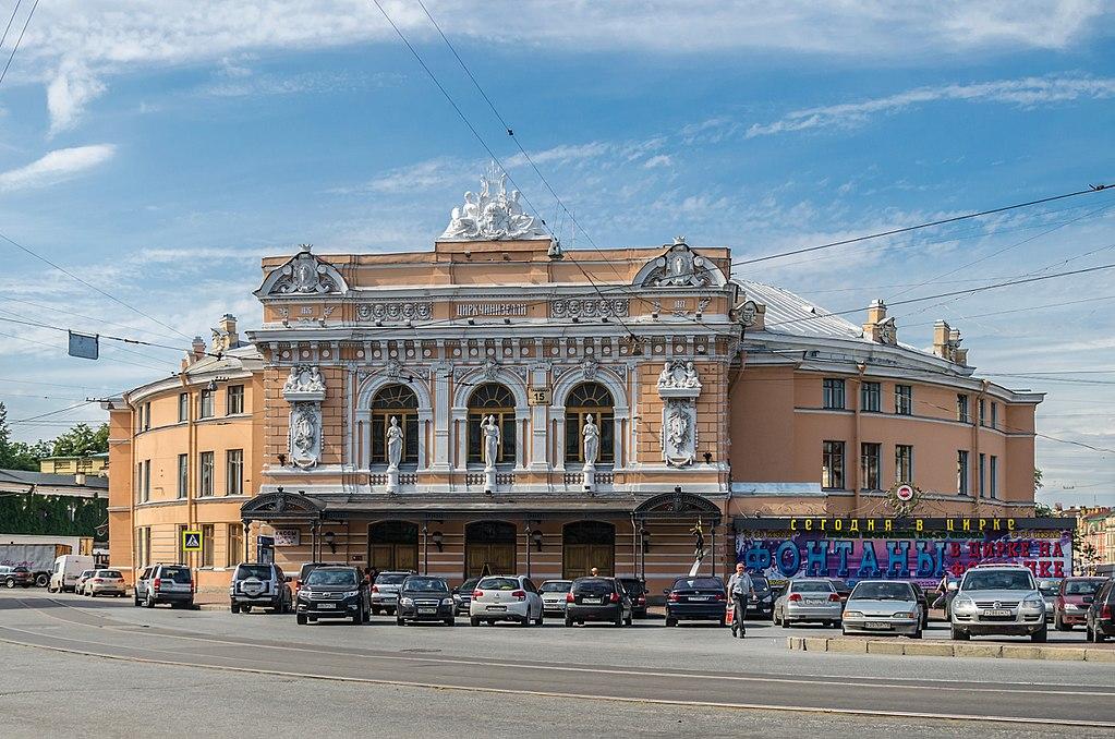 Большой Санкт-Петербургский государственный цирк. Фото: Florstein (WikiPhotoSpace)