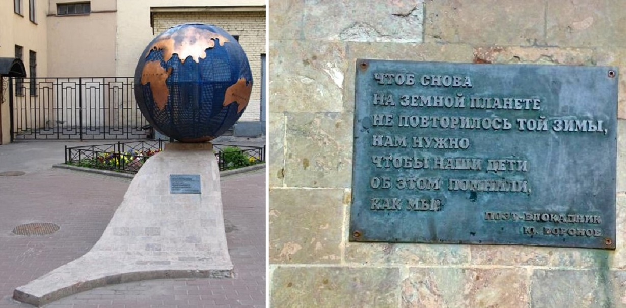 """Памятник """"Глобус против войны"""""""