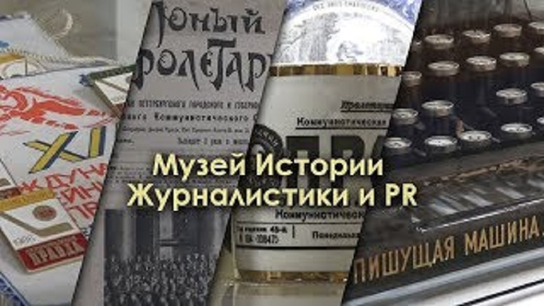 """История журналистики и PR"". Фото: Владимир Шамахов thexvid.com"
